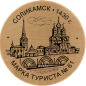 Solikamsk 1430 year