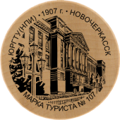 Novocherkassk Polytechnic Institute